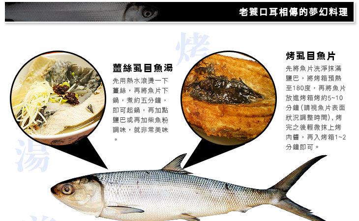 珍珠虱目魚片