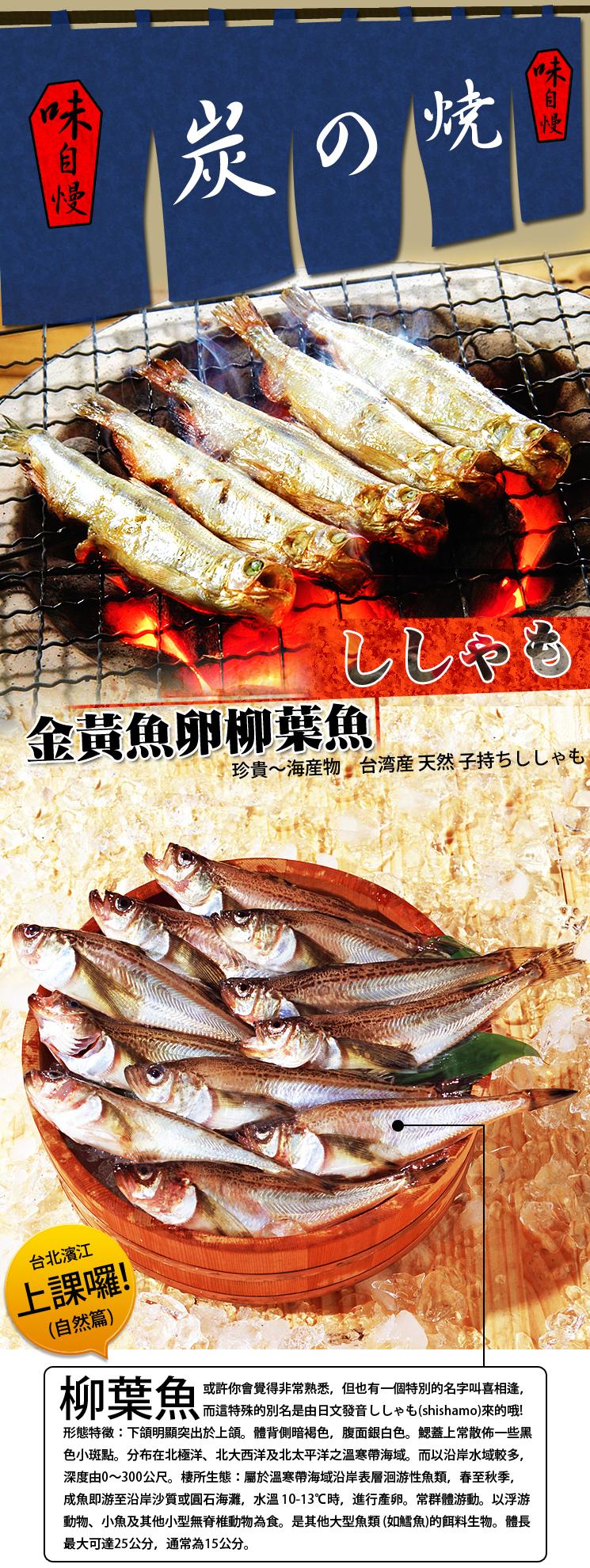 """柳葉魚"""" height="""
