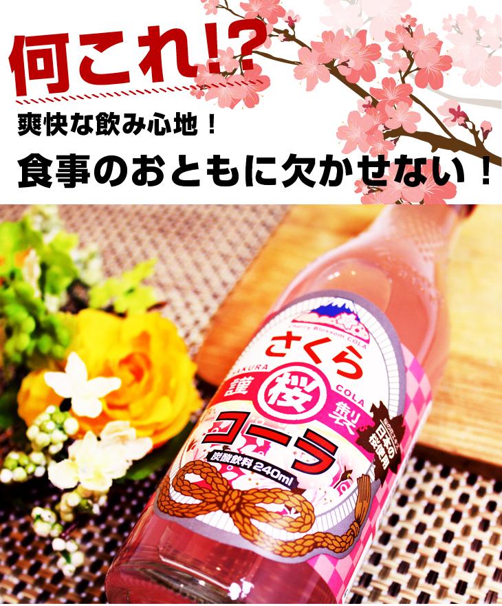 【台北濱江】日本淡雅的櫻花精華香氣-原裝進口木村櫻花風味可樂 240mlx6瓶入