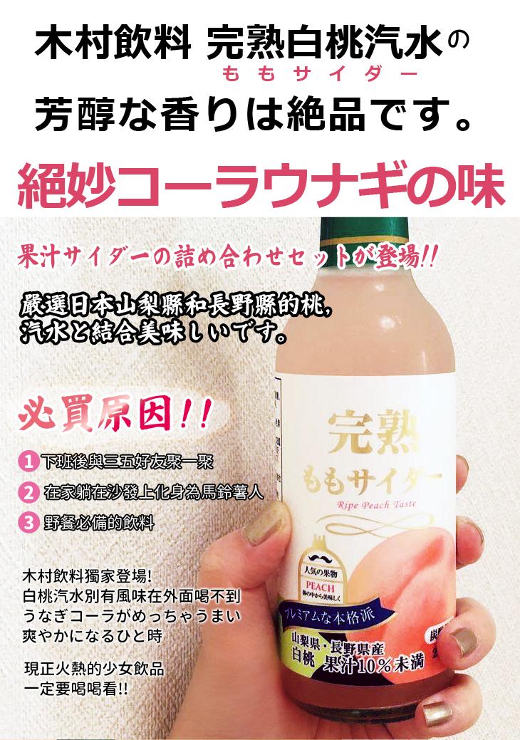 【台北濱江】日本誘人香甜的白桃香氣,女孩最愛-原裝進口木村完熟白桃汽水 240mlx6瓶入