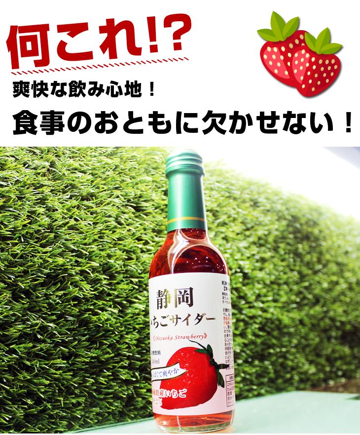 【台北濱江】日本靜岡無汙染香甜的草莓,少女心必備-原裝進口木村靜岡草莓汽水 240mlx6瓶入