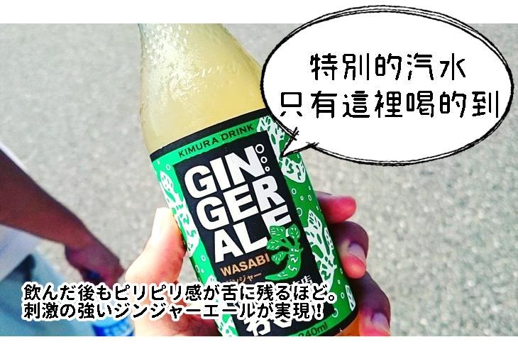 【台北濱江】日本靜岡綠芥末新口味意外好評-原裝進口哇莎比汽水 250mlx6瓶入