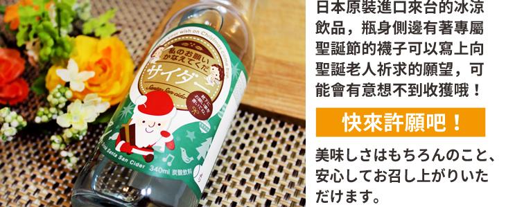 【台北濱江】日本聖?節專屬許願的飲料-原裝進口木村聖誕祈願汽水 340mlx6瓶入