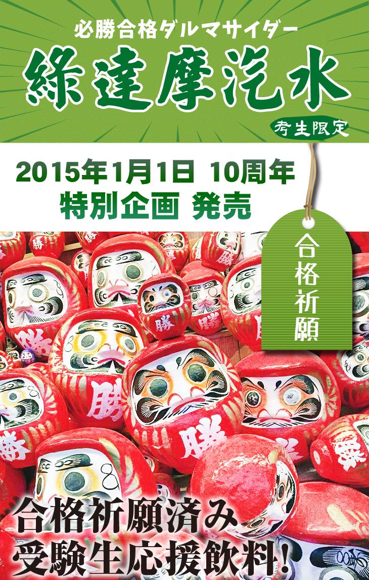 【台北濱江】日本神社專屬飲料讓你願望實現-原裝進口達摩汽水綠 300mlx6瓶入