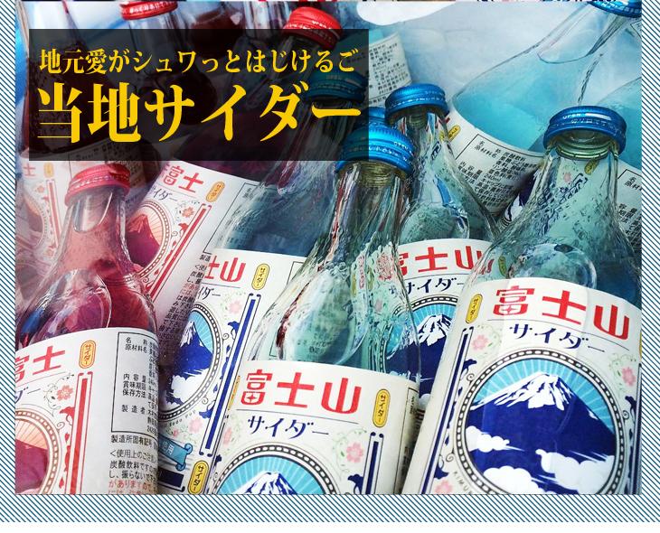 【台北濱江】日本靜岡限定萬年水暢快口感-原裝進口木村富士山汽水 240mlx6瓶入