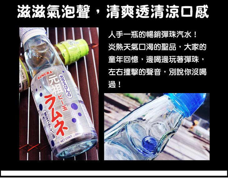 【台北濱江】日本超人氣童年必喝-原裝進口元祖彈珠汽水 200mlx6瓶入