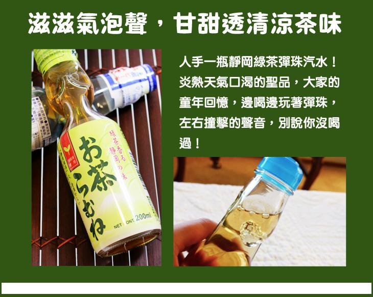 【台北濱江】日本靜岡第一綠茶與童年彈珠-原裝進口靜岡綠茶彈珠汽水 200mlx6瓶入