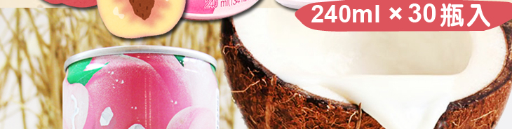 【台北濱江】韓國原裝進口Haitai海太香甜水蜜桃加椰果口感-韓國COCO椰果乳酸飲料水蜜桃240mlx30瓶入