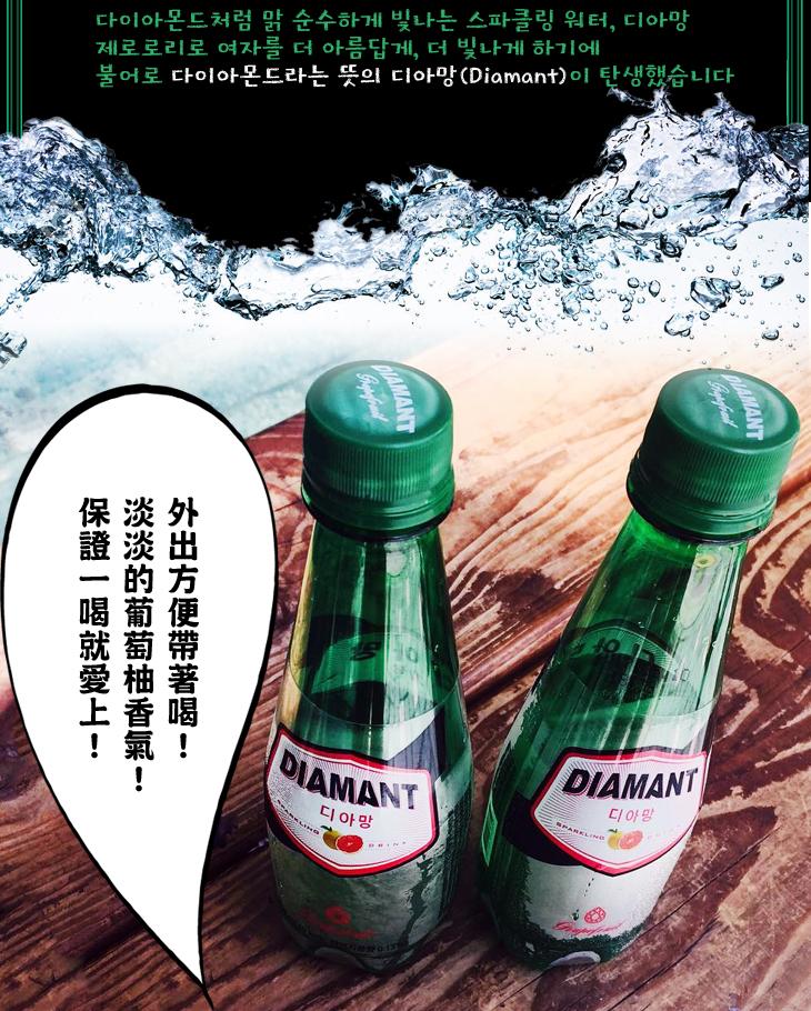 【台北濱江】韓國原裝進口冰涼口感,可搭配食用醋-韓國HITE JINRO DIAMANT葡萄柚氣泡水350mlx20瓶入