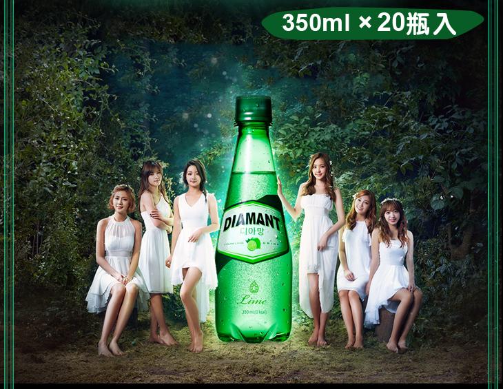 【台北濱江】韓國原裝進口清爽好滋味-韓國HITE JINRO DIAMANT萊姆氣泡水350mlx20瓶入