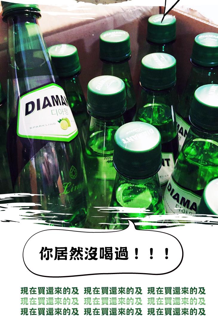 【台北濱江】韓國原裝進口清爽好滋味-韓國HITE JINRO DIAMANT萊姆氣泡水350mlx6瓶入