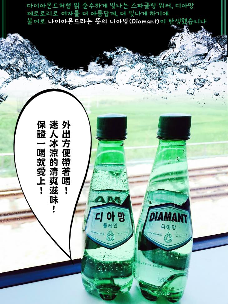 【台北濱江】韓國原裝進口在家也可以夢幻氣泡饗宴-韓國HITE JINRO DIAMANT原味氣泡水350mlx6瓶入