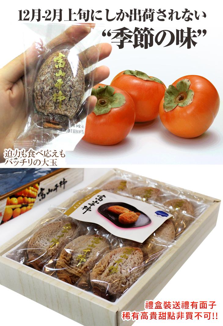2018年菜預購【台北濱江】稀有產季甜點,錯過就等明年了!-富山干柿禮盒9顆裝