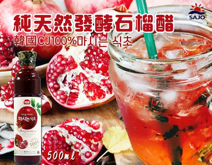 【台北濱江】韓國進口上等酸甜天然發酵水果醋-韓國CJ思潮100%純天然發酵醋石榴500ml