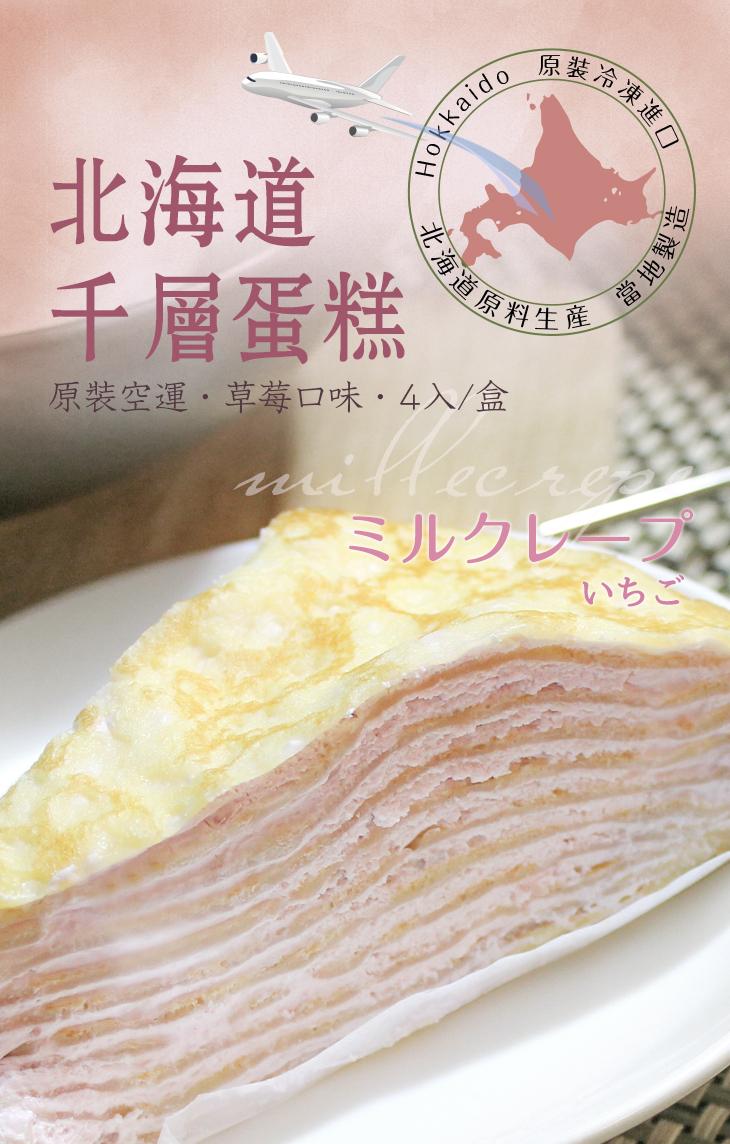 2018年菜預購【台北濱江】層層齬的細緻餅皮一入口,濃郁奶香即刻蔓延-北海道千層蛋膳馦糷f味4入/盒
