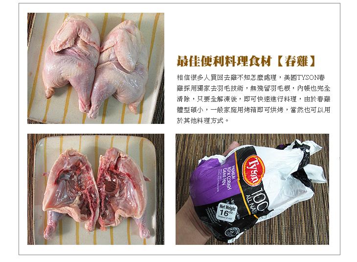 【台北濱江】肉質特別的鮮甜軟嫩~法式料理中最搶手-TYSON美國特選法式春雞500g